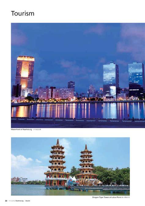 just add water boats winter storage facility http www gogofinder tw books anita 35 高雄市政府專刊 創新高雄
