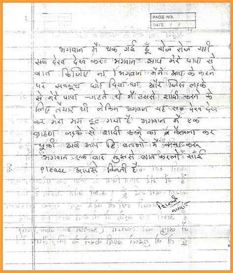 images of love letter in hindi love letters in hindi language the best letter