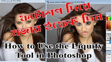 nat bangla tutorial fun with the liquify tool how to use liquify tool bangla