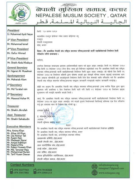 Nepal Embassy Letter nepalese muslim society qatar nmsq