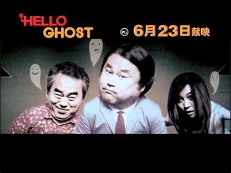film hello ghost youtube hello ghost 撞到开心鬼 in singapore 23 june youtube