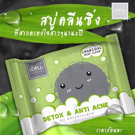 Detox Cause Acne by Detox Anti Acne By Ami Skincare Thailand Best Selling