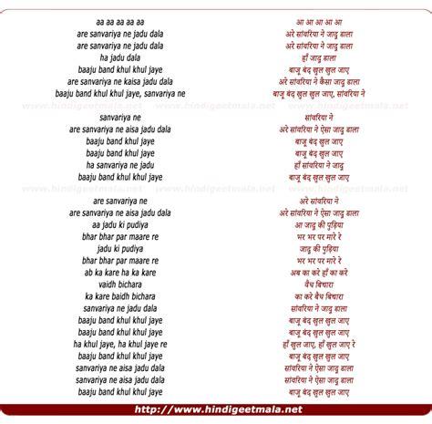 Tuti Baju Band Lyrics baju band आ आ आ आ आ