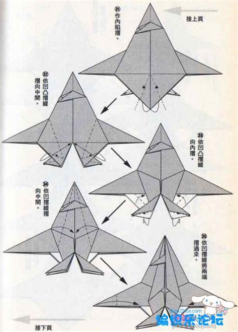 How To Make A Paper Spaceship - 折纸大全图解简单飞机图片