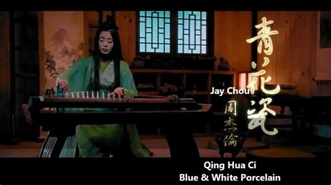 jay chou qing hua ci lyrics jay chou qing hua ci blue white porcelain english