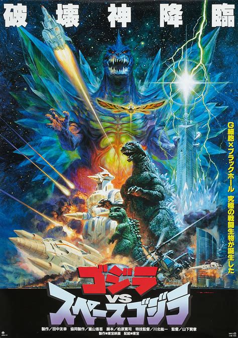Godzilla Vs Space Godzilla 1994 | godzilla vs spacegodzilla 1994 movie review geeked