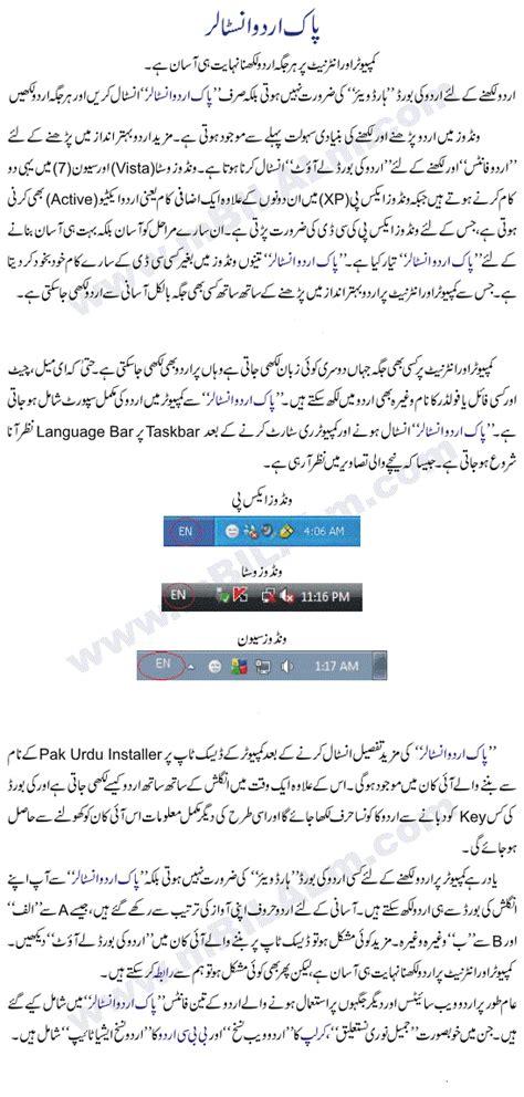 full version meaning in urdu haidersoft blogspot com pak urdu installer full version