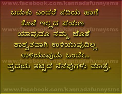 thought for the day in kannada language quotes adda com telugu kannada love quotes quotesgram