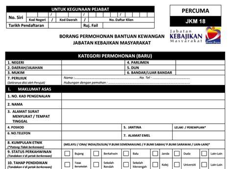 borang e malay 2014 borang be 2015 bantuan newhairstylesformen2014 com