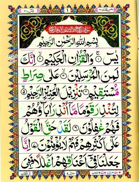 surah yasin large print rose scented indopak script