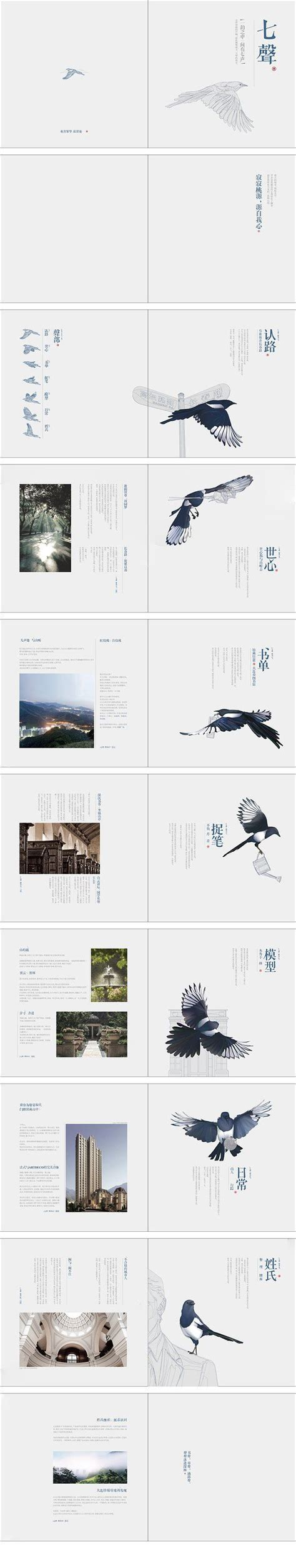 chinese graphic design layout best 25 chinese design ideas on pinterest