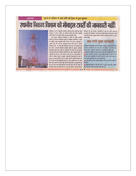 rti mobile news on rti application on mobile tower located in