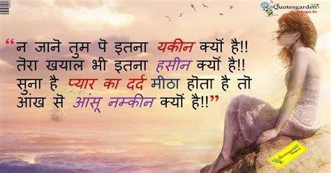 telugu sorry heart touching sms heart touching hindi love quotes dard shayari hd