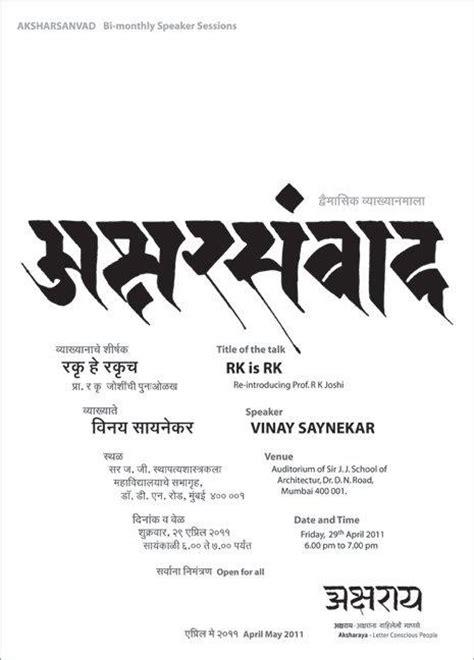 marathi tattoo font generator online 21 best hindi calligraphy images on pinterest