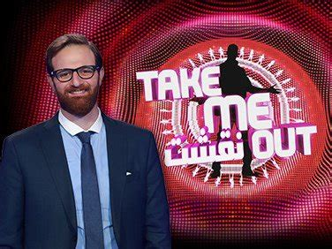Take Me Out Mumtaz Media تيك مي آوت نقشت ويكيبيديا الموسوعة الحرة