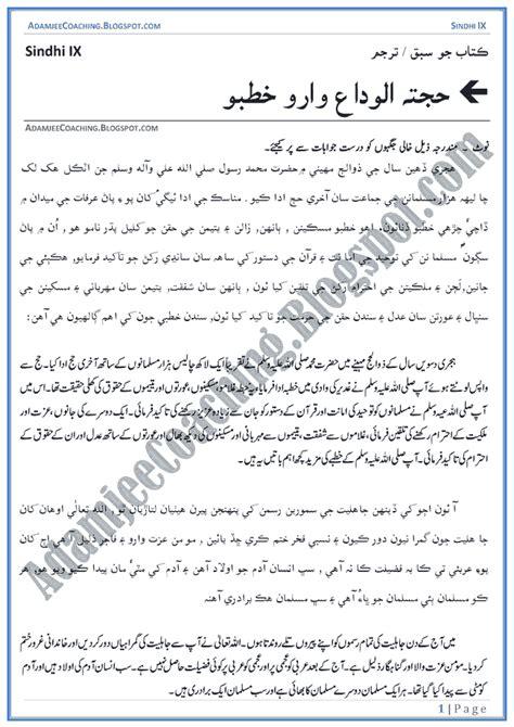 Notes For Class 9 Essay by Adamjee Coaching Khutbah Hajjatul Wida Sabaq Ka Tarjuma Sindhi Notes For Class 9th
