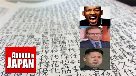 japanese the way how to learn japanese kanji the way heisig