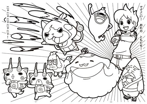 coloring pages of yokai youkai watch coloring book cait s japanese elementary