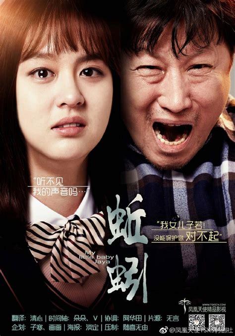download film malaysia habibah vs baby 韩国电影 蚯蚓 720p韩语中字下载 韩饭网