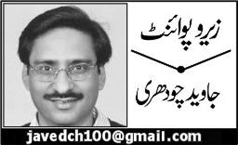 gossip columnist meaning in urdu pakcolumnist a largest pakistani newspaper columns