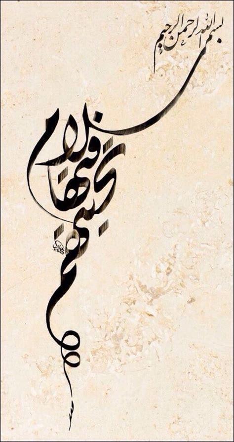 bca islamic تحيتهم فيها سلام surat ibraheem verse 23 their the