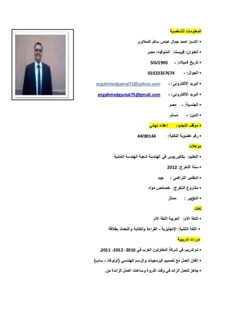 cv template word in arabic c v arabic