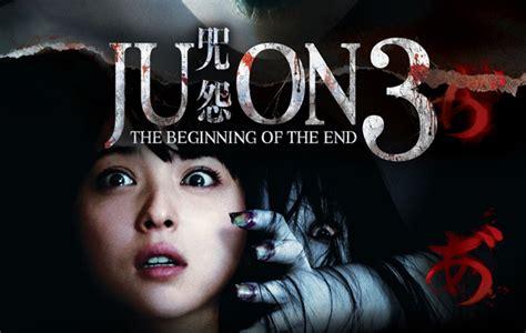 house japanese movie ju on 3 movie trailer and tickets giveaway otaku house