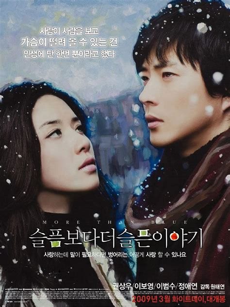 film drama korea black more than blue korean movie 2009 슬픔보다 더 슬픈 이야기