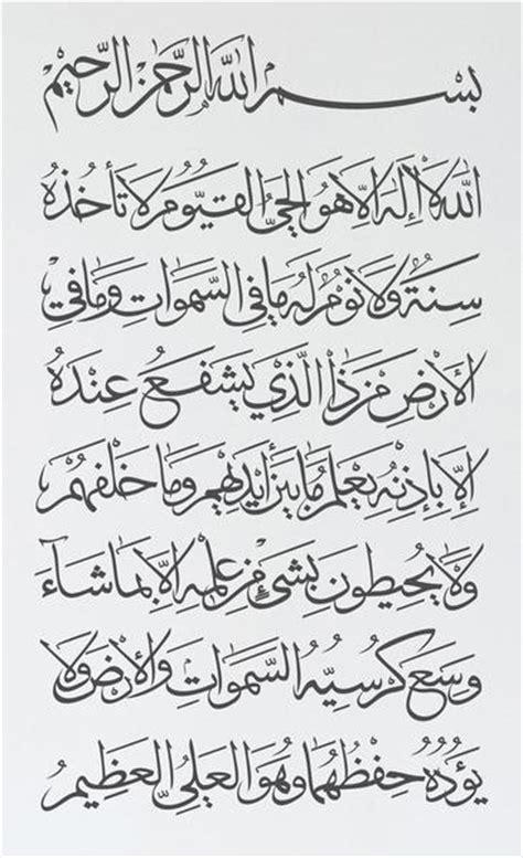 free download mp3 ayat kursi beserta artinya hizib ayat kursi arab sony icf 7600ds workshop repair