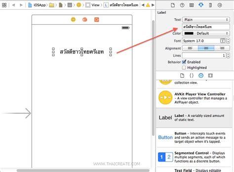 xamarin tutorial for mac ตอนท 2 ร จ ก xamarin studio ide บน mac os การเข ยน