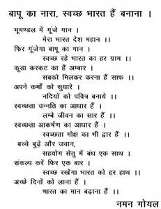 Swachh Bharat Essay In Sanskrit by Song For Swachh Bharat Mygov In