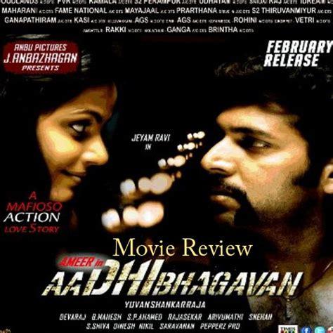 Up Film Review Wikipedia | aadhi bhagavan movie review wiki