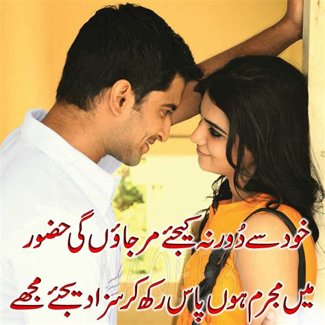 couple wallpaper poetry couple poetry best urdu poetry images and wallpapers