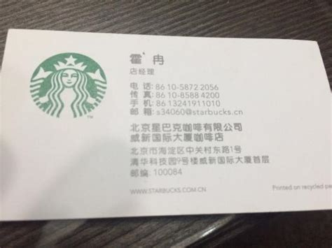 Starbucks Card California Kartu Starbucks starbucks wei xin 7 store business card picture of starbucks wei xin beijing tripadvisor