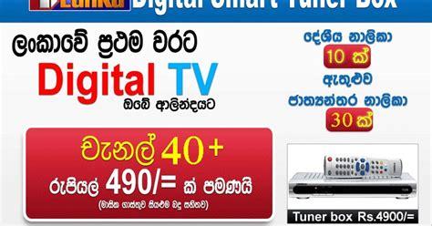 sri lanka tv channels online tv radio sri lanka tv lanka launches dvb t pay