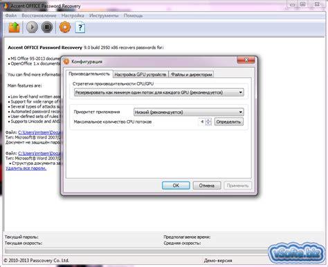 password pattern matching accent office password recovery скачать софт портал