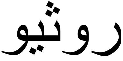 wikici t roc 237 o acrostico con el nombre rocio nombres de mujer y su