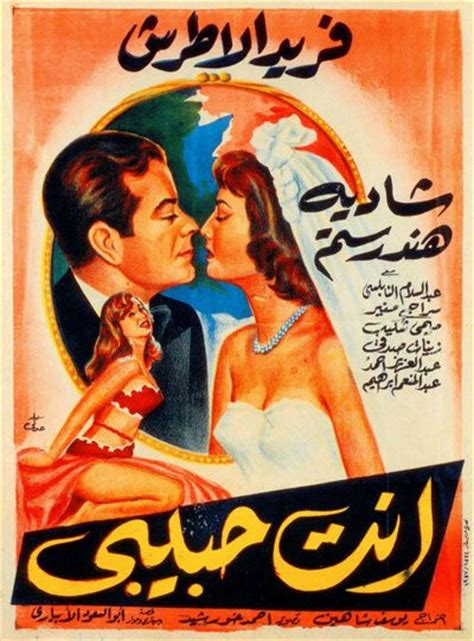 film up full movie arabic arabic typography old egyptian cinema posters 1950 s