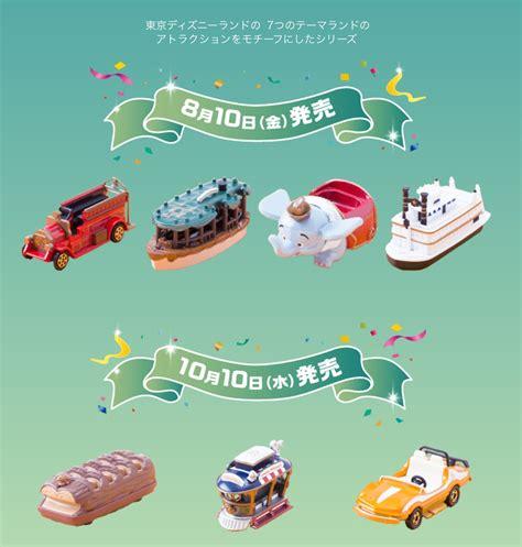 Tomica Disney Resort Tokyo Disneyland Dumbo tomica vehicle collection coming to tokyo disneyland