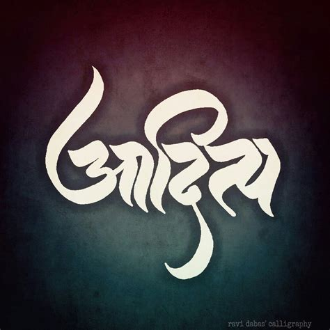 tattoo fonts marathi calligraphy marathi names www pixshark images
