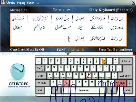 typing software free download full version for pc urdu typing master free download allfrees4u blogspot com