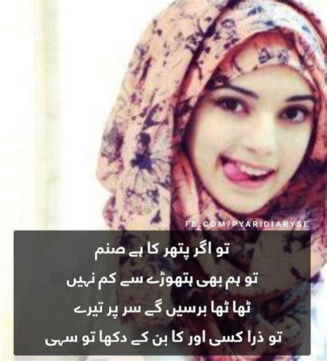 Cute Girl Dp With Quotes | funny urdu thoughts with cute images pyari diary se