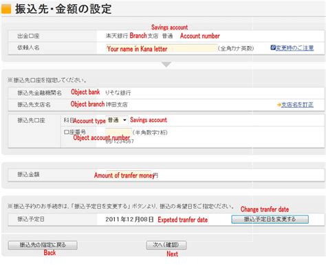 transfer to international bank account japanese rakuten bank support