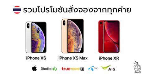 รวมโปรโมช นส งจอง iphone xs iphone xs max iphone xr จากท กค าย iphonemod