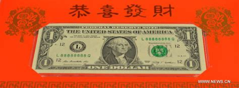 lucky money note new year us treasury unveils year of goat lucky money china org cn