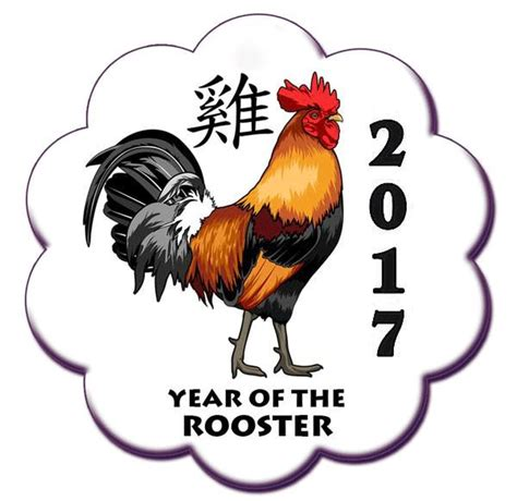 Koin Shio Ayam 2017 Year Of The Rooster 1 341 best images about new year printables on