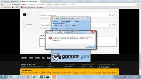 cheat mod game dev tycoon no steam game dev tycoon редактор сохранений save editor читы