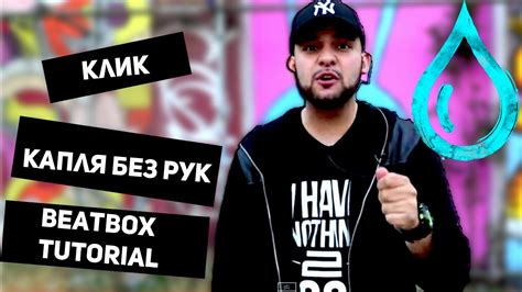 tutorial how to beatbox клик и капля без рук beatbox tutorial youtube