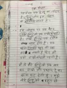 Essay On Raksha Bandhan by This 10 Year S Essay On Raksha Bandhan Will Make You Proud Of All India Roundup