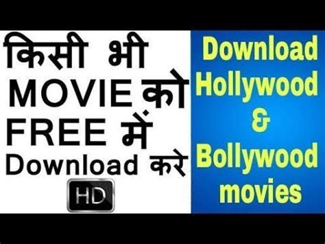 download film eksen india how to download latest bollywood hollywood movies direct